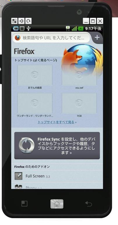 Flash対応のAndorido版「FireFox」が公開