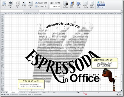 おもしろサイト 『ESPRESSODA in Office』