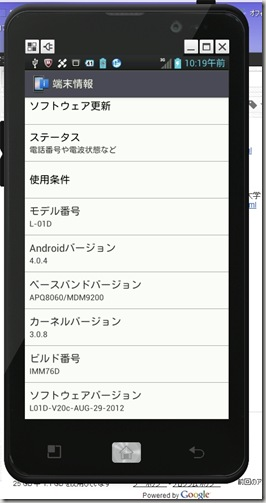 My Optimus LTE L-01DをAndroid 4.0にアップしました