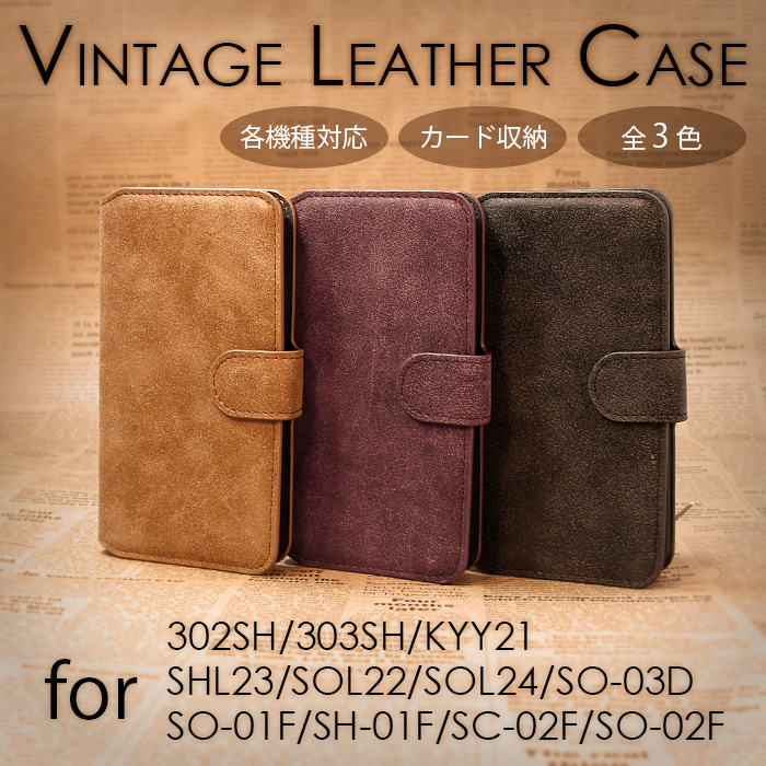 スマホケース「VINTAGE LEATHER CASE」