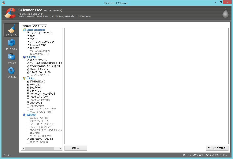 PC,不要なデータ,削除,システムクリーナーソフト
