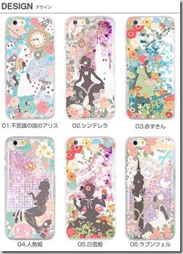 童話デザインキラキラグリッターケース_glcase-fairyデザイン01