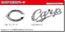 手帳型デザインケース_カープビジュー01