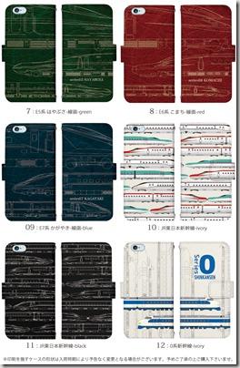手帳型デザインケース_JR02
