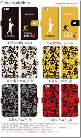 手帳型デザインケース_鉄人の店01