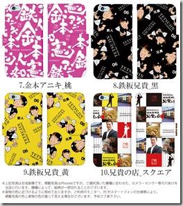 手帳型デザインケース_鉄人の店02