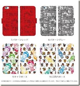 手帳型デザインケース_三四郎02