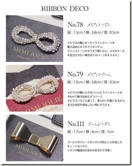 手帳型デザインケース_ビジュー01