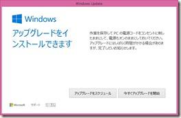 windows 10_アップグレード04
