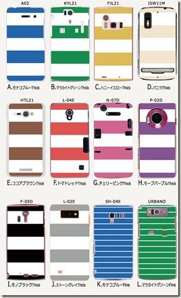 デザインハードケース_デザイン01