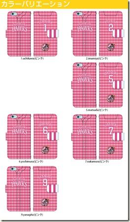 手帳型デザインケース_福岡ソフトバンクホークス_鷹ガールユニフォーム01