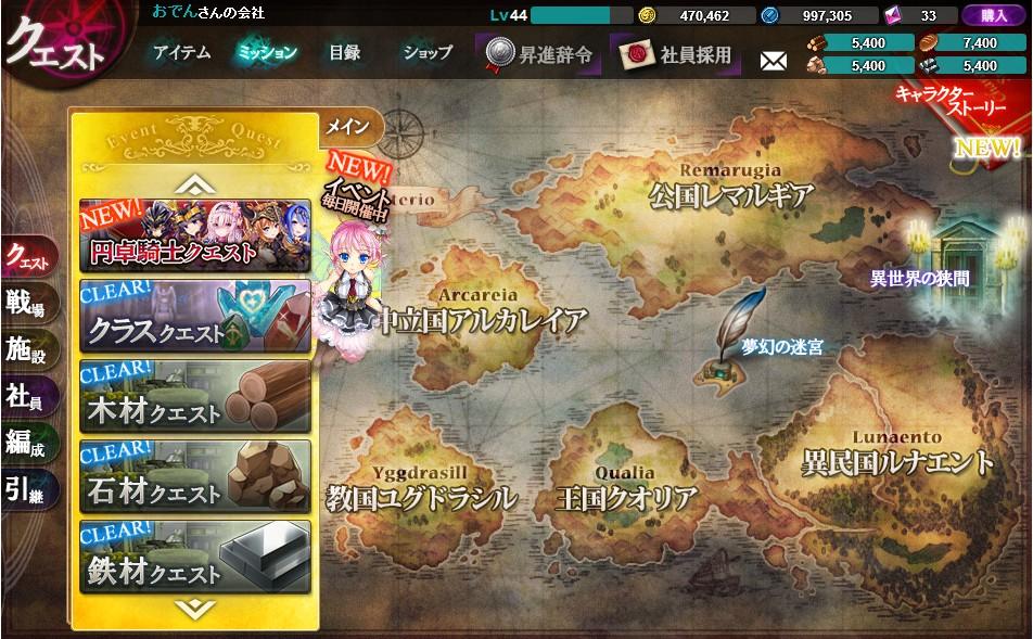 『かんぱに☆ガールズ 』「円卓騎士キャンペーン」_01