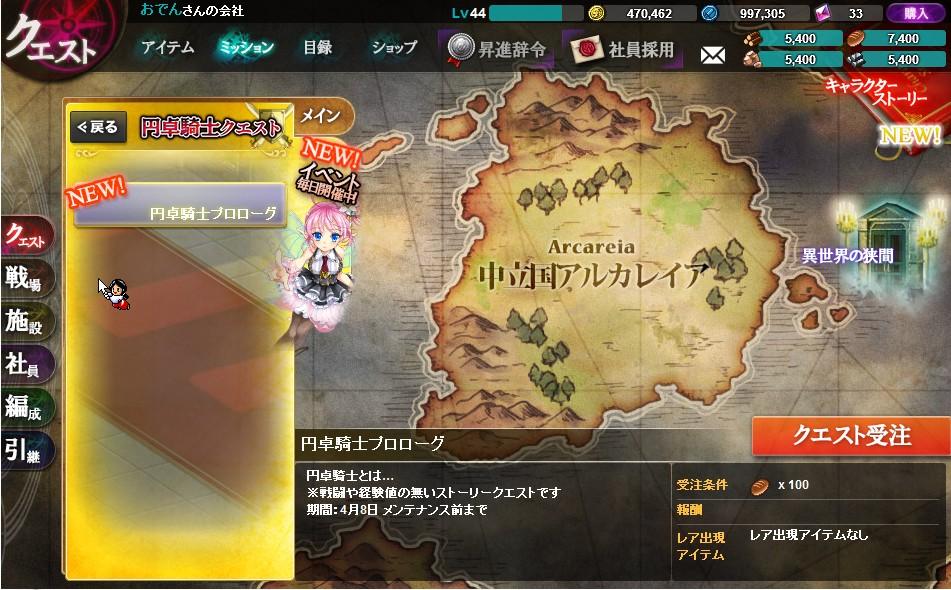 『かんぱに☆ガールズ 』「円卓騎士キャンペーン」_02
