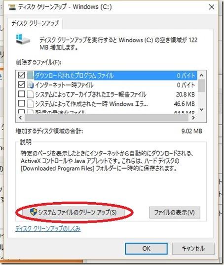 Windows.old_削除手順_03