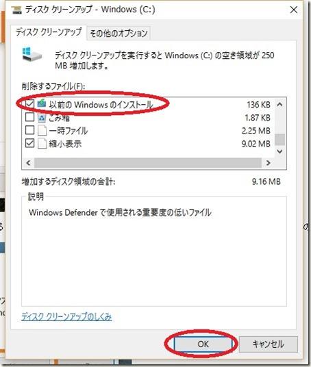 Windows.old_削除手順_04
