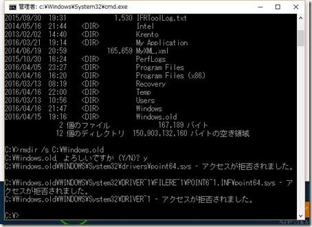 Windows.old_削除手順_08