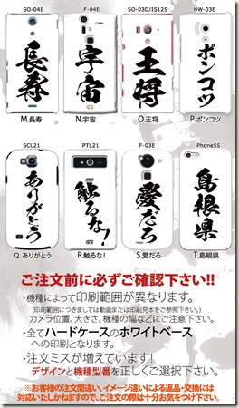 デザインハードケース_デザイン_筆文字20選_02
