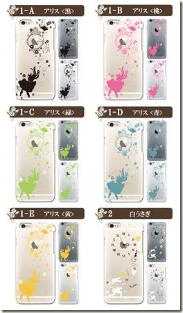 iPhone専用デザインケース_アリスシリーズ_01