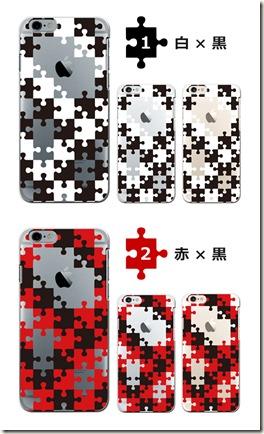 iPhone専用デザインケース_パズルシリーズ_01