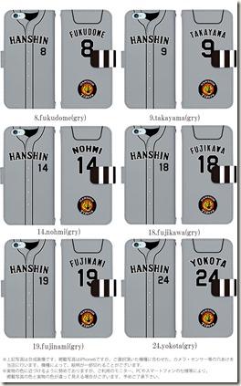 手帳型デザインケース_阪神タイガースビジター用ユニフォームー02