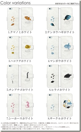 手帳型デザインケース_アクアリウム_01