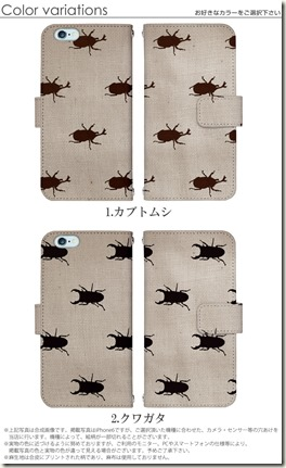 手帳型デザインケース_夏の虫取り_01