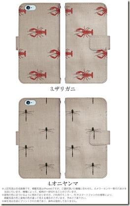 手帳型デザインケース_夏の虫取り_02