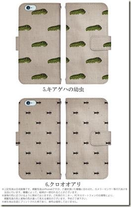 手帳型デザインケース_夏の虫取り_03