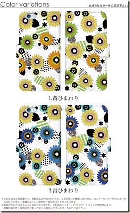 手帳型デザインケース_夏の花柄_01