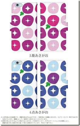 手帳型デザインケース_夏の花柄_02