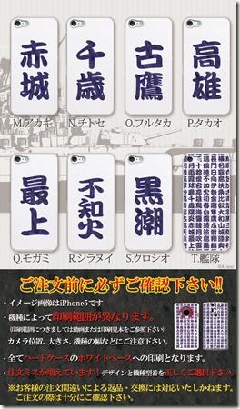 デザインハードケース_デザイン_艦隊20選_02