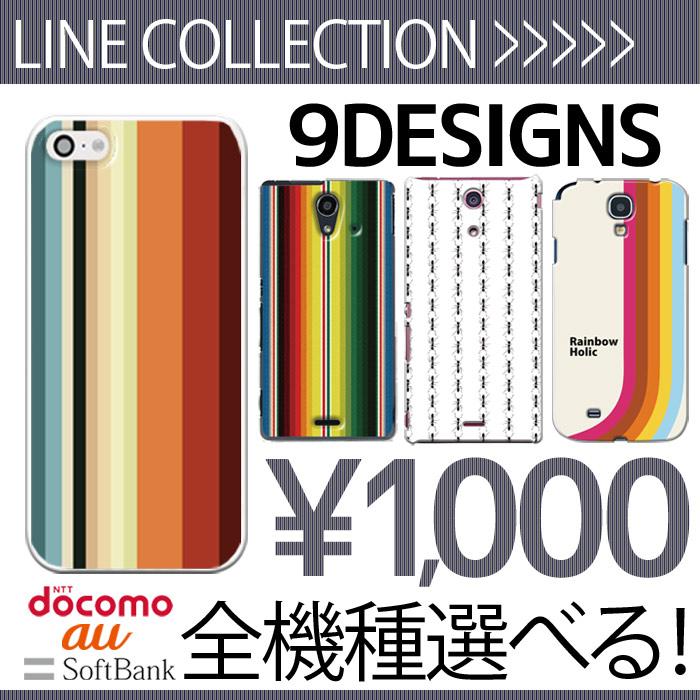 iPhone,Xperia,スマートフォンケース,スマホケース,デザイン,ハードケース,ライン9選,多機種対応