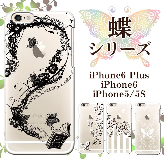 iPhone 5,iPhone 5s,iPhone 6,iPhone 6 Plus,iPhone 6S,iPhone 6S Plus,iPhone SE,アップルマーク,スマートフォンケース,スマホケース,デザイン,ハードケース,リンゴマーク,本,蝶,ツタ,ストライプ,花ツタ