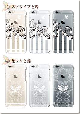 iPhone専用デザインケース_蝶シリーズ_02