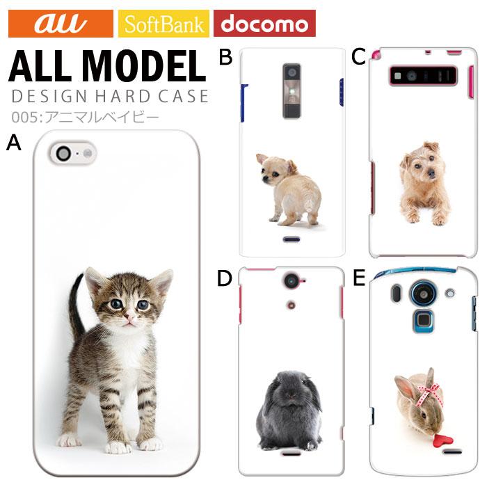 iPhone,Xperia,スマートフォンケース,スマホケース,デザイン,ハードケース,アニマルベイビー,全機種対応,多機種対応