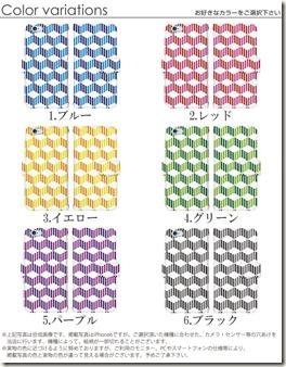 手帳型デザインケース_ストライプボックス_01