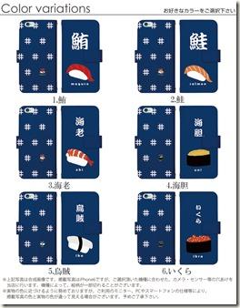 手帳型デザインケース_寿司_01