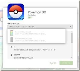 「ポケモンGO」(Pokémon GO)_インストール出来ず