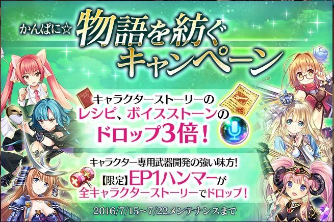 イベント,オンラインゲーム,かんぱに☆ガールズ,かんぱに☆物語を紡ぐキャンペーン,ボイスストーン,レシピ