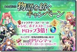 かんぱに☆ガールズ_かんぱに☆物語を紡ぐキャンペーン2