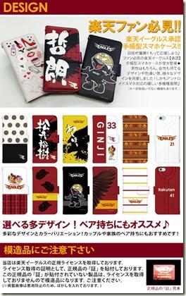 手帳型デザインケース_楽天イーグルス_01