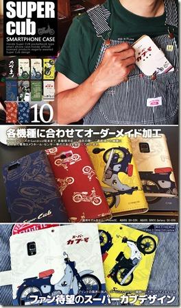 手帳型デザインケース_スーパーカブ_01