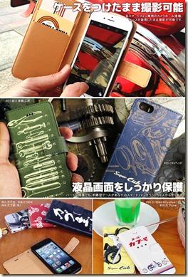 手帳型デザインケース_スーパーカブ_02