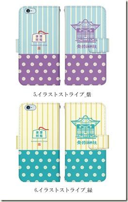 手帳型デザインケース_金持神社デザイン_03