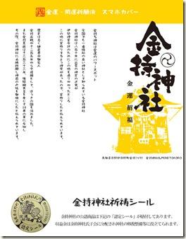 手帳型デザインケース_金持神社_01