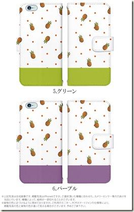 手帳型デザインケース_バイカラーパイナップル_03