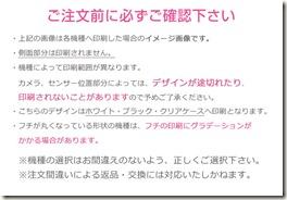デザインハードケース_デザイン_注意事項_02