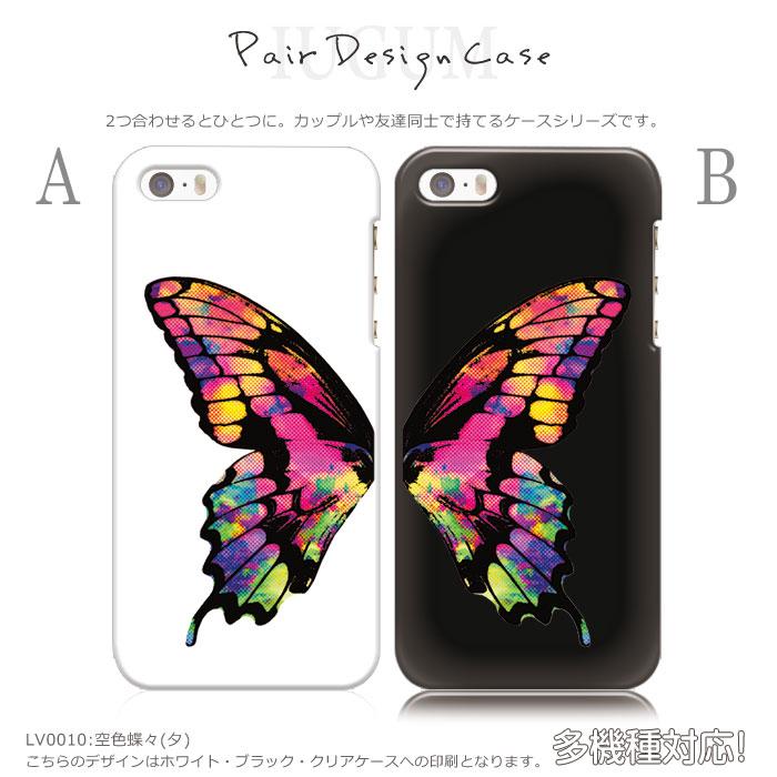 iPhone,Xperia,arrows,AQUOS,スマートフォンケース,スマホケース,デザイン,ハードケース,ペア,空色蝶々(夕),多機種対応
