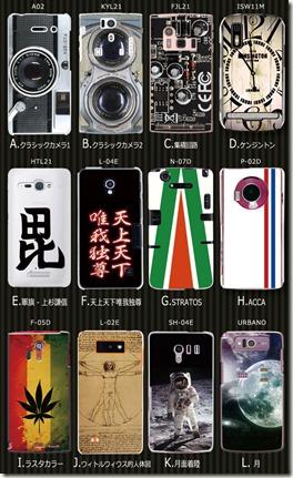 デザインハードケース_デザイン_メンズ20選_01