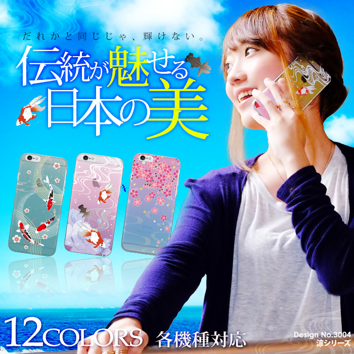 iPhone,Xperia,arrows,AQUOS,イエロー,オレンジ,スマートフォンケース,スマホケース,デザイン,ハードケース,ピンク,ブルー,全機種対応,多機種対応,涼,和柄,日本,ジャパン
